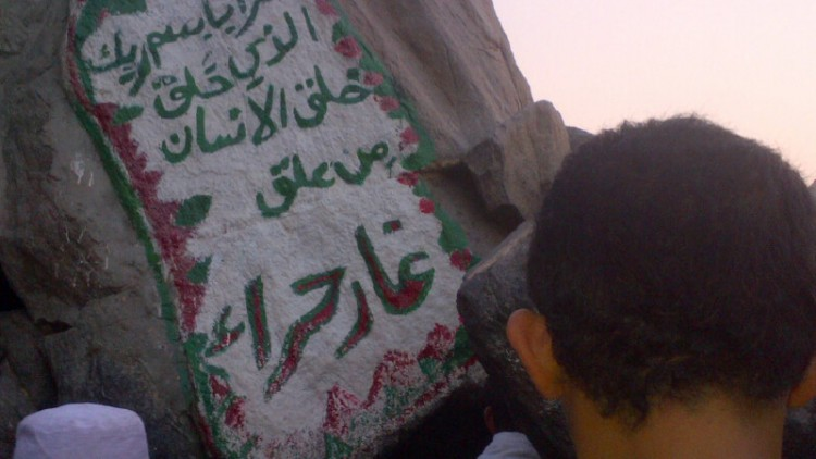Cave of Hira: to trace the Messenger pbuh